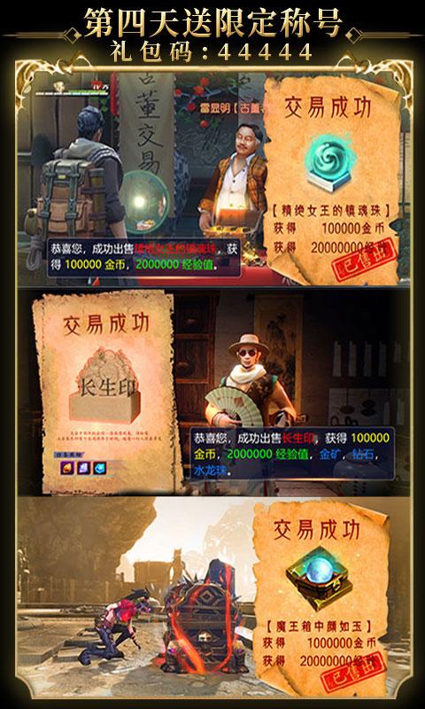 秘境寻宝英雄星耀版(满v)游戏截图4