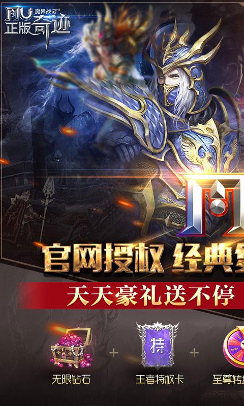 魔界战记奇迹正版授权(送v1)游戏截图1