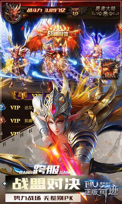 魔界战记奇迹正版授权(送v1)游戏截图5