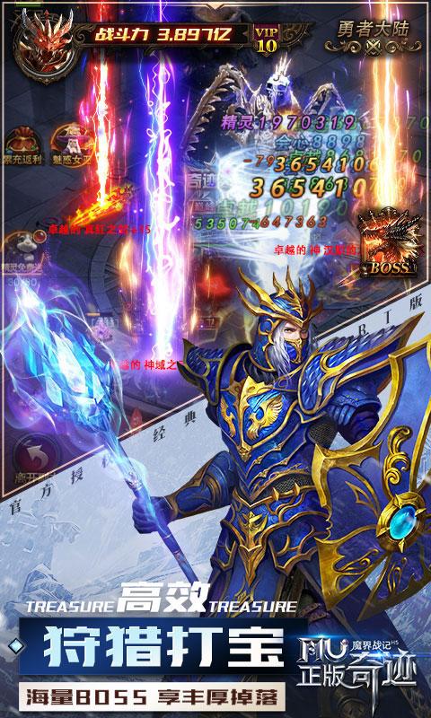魔界战记奇迹正版授权(送v1)游戏截图4