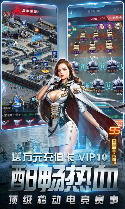 迷你装甲送V无限资源版(送v10)游戏截图1