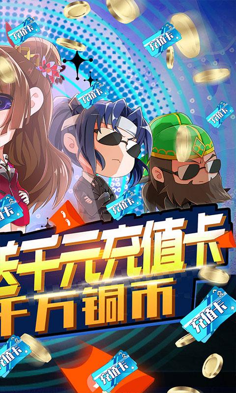 萌三国商城版(GM版)游戏截图2