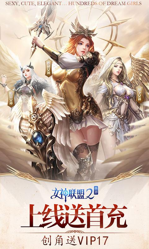 女神联盟2送500充值(满v)游戏截图1