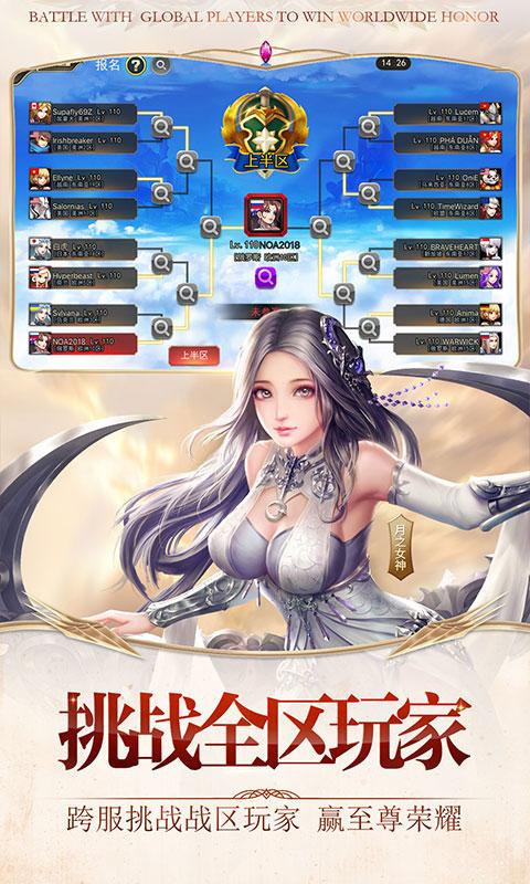 女神联盟2送500充值(满v)游戏截图3