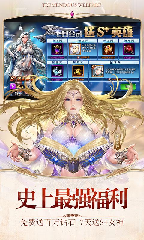 女神联盟2送500充值(满v)游戏截图4