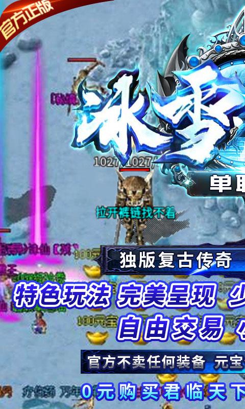 龙城决冰雪单职业(满v)游戏截图1