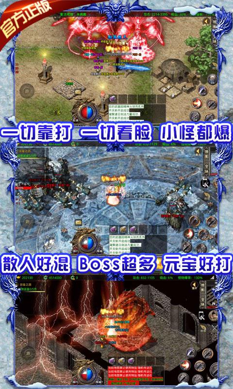龙城决冰雪单职业(满v)游戏截图4