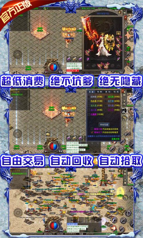 龙城决冰雪单职业(满v)游戏截图3