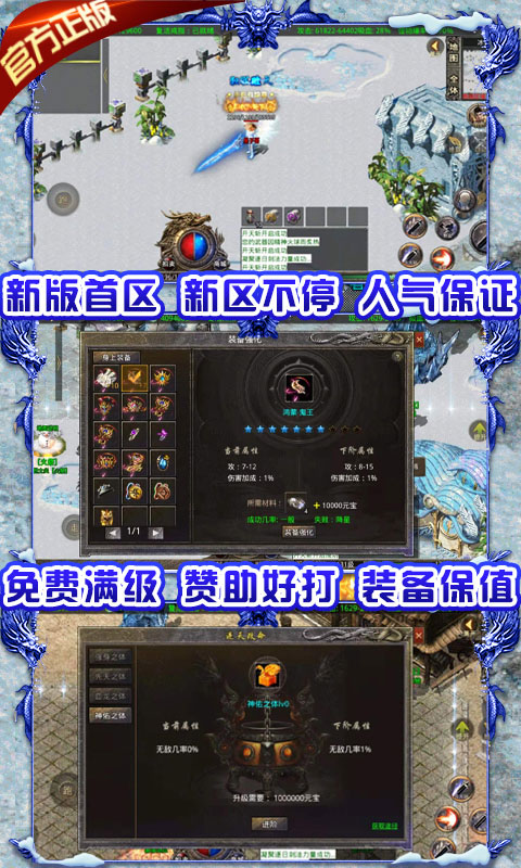 龙城决冰雪单职业(满v)游戏截图5