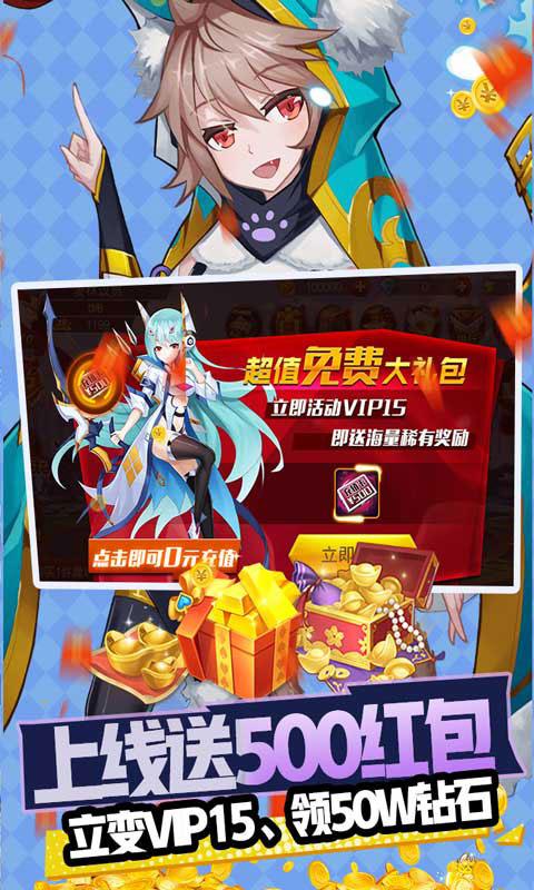魔兽三国送万充神将(送v15)游戏截图3
