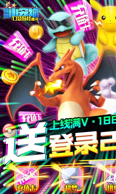 魔兽小宠物送2000元充值(满v)游戏截图1