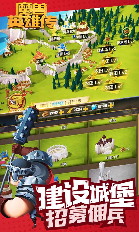 魔兽英雄传(送v7)游戏截图3