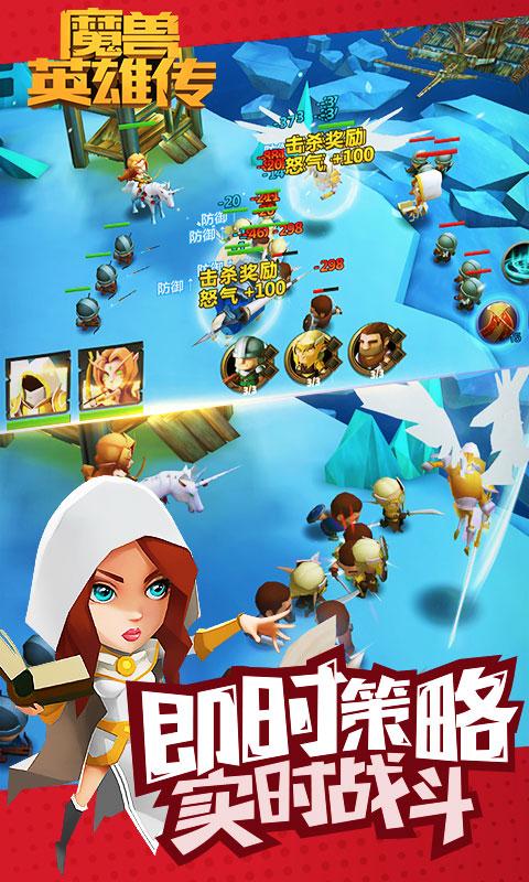 魔兽英雄传(送v7)游戏截图2