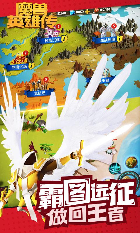 魔兽英雄传(送v7)游戏截图5