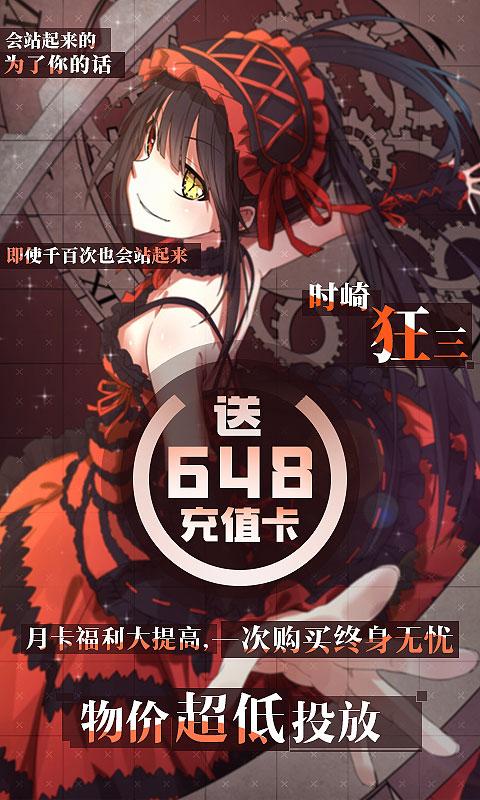 萌神战姬超V版(满v)游戏截图3