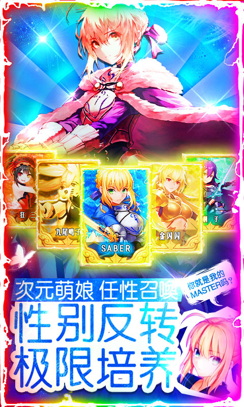 萌神战姬无限版(满v)游戏截图2