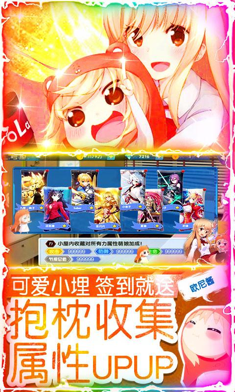 萌神战姬无限版(满v)游戏截图3