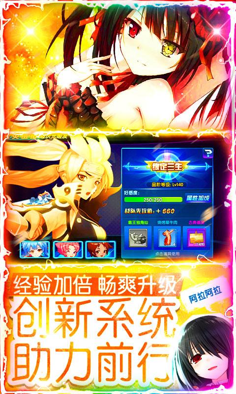 萌神战姬送千元充值(送v5)游戏截图5