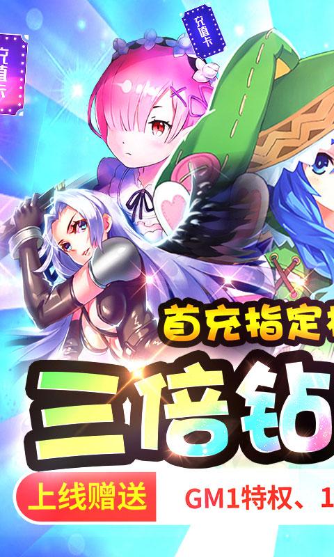 萌神战姬买断版(GM版)游戏截图1
