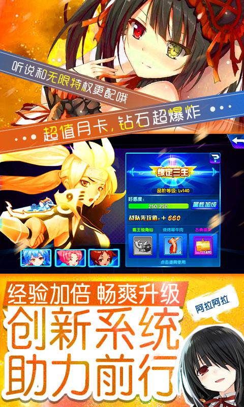 萌神战姬无限版(满v)游戏截图5