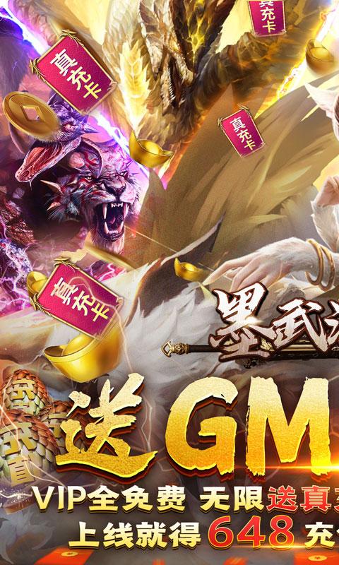 墨武江山送GM真充值(GM版)游戏截图1