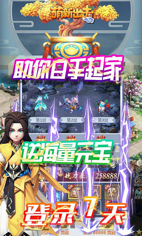 萌新出击送万元礼包(满v)游戏截图3