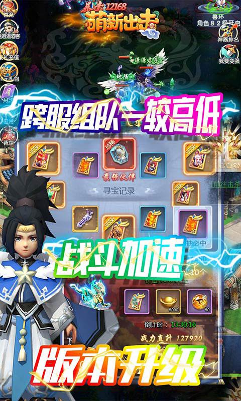 萌新出击送万元礼包(满v)游戏截图4