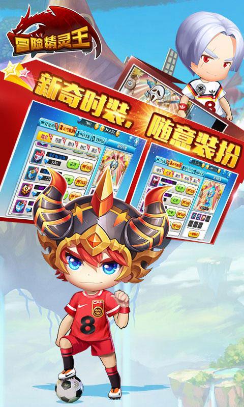 冒险精灵王(满v)游戏截图4