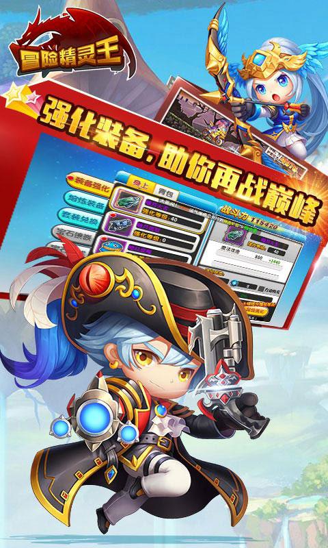 冒险精灵王(满v)游戏截图2