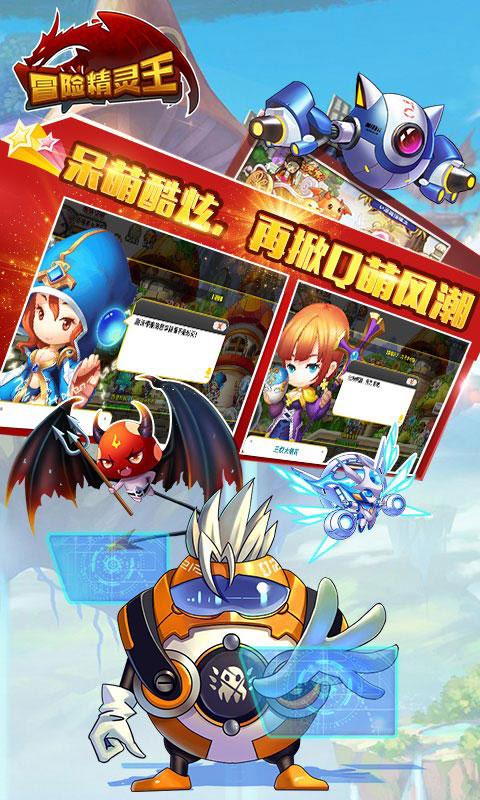 冒险精灵王(满v)游戏截图5