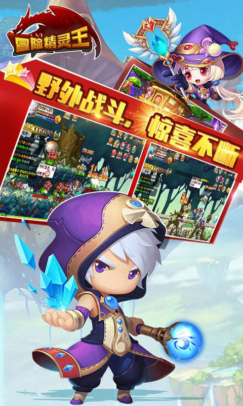 冒险精灵王(满v)游戏截图3