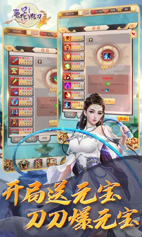 魔影狂刀:刀刀爆元宝(送v12)游戏截图1