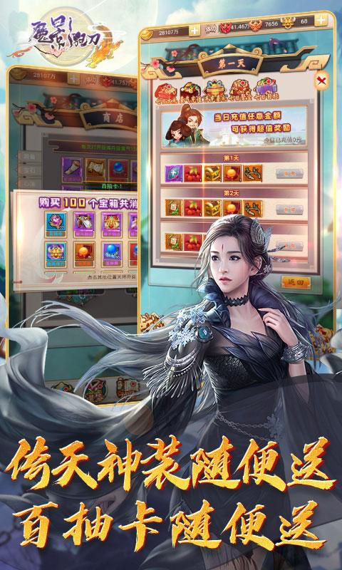 魔影狂刀:刀刀爆元宝(送v12)游戏截图5