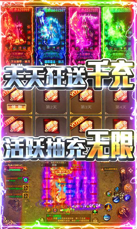 名扬沙城杀猪爆千充值(送v11)游戏截图3