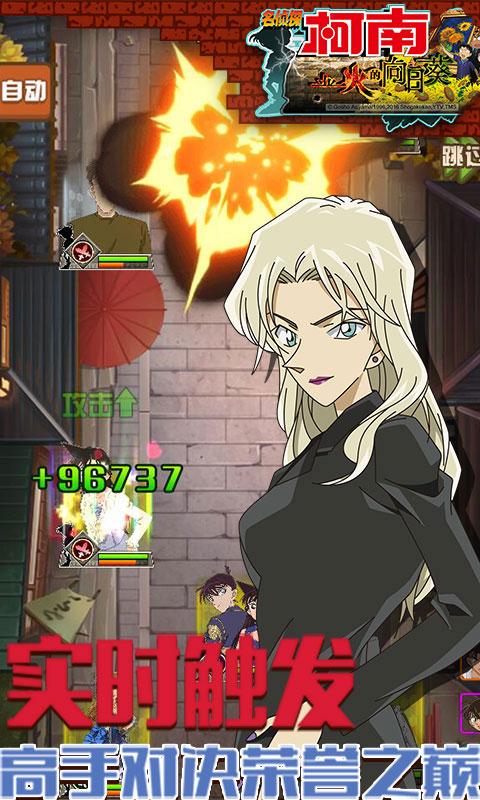 名侦探柯南业火的向日葵加速版(满v)游戏截图5