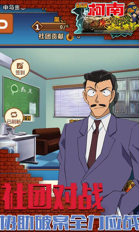 名侦探柯南业火的向日葵加速版(满v)游戏截图4