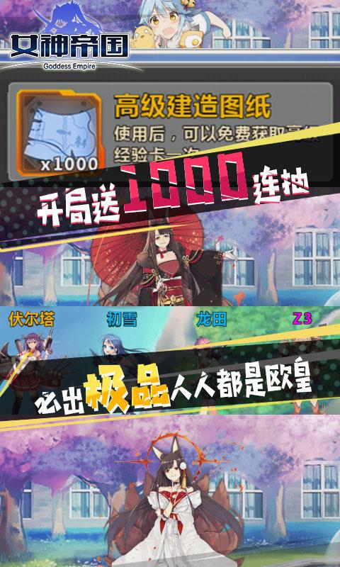 女神帝国送2696充值(满v)游戏截图3