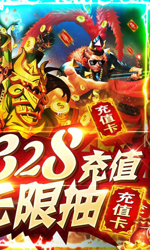怒三国送328充值(GM版)游戏截图2