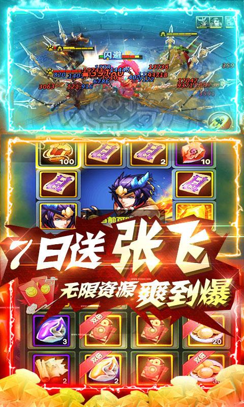 怒三国送328充值(GM版)游戏截图4