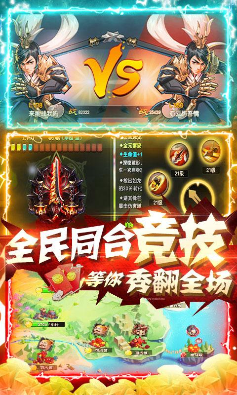 怒三国送328充值(GM版)游戏截图5