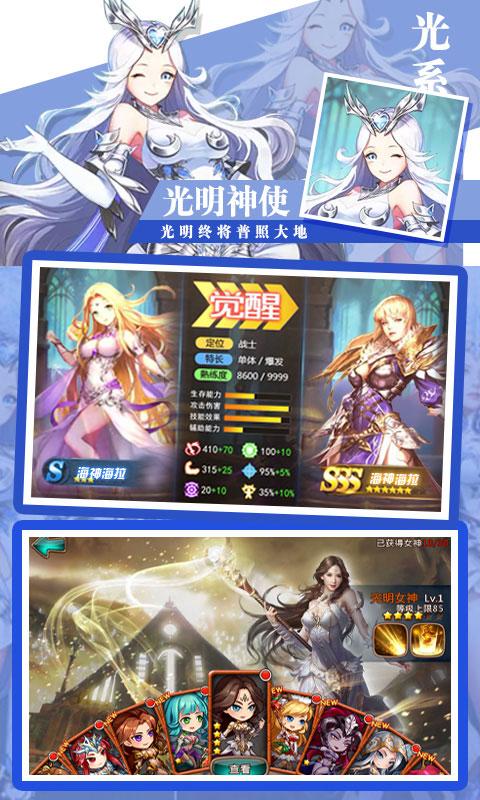 女神联盟送无限连抽(送v12)游戏截图5