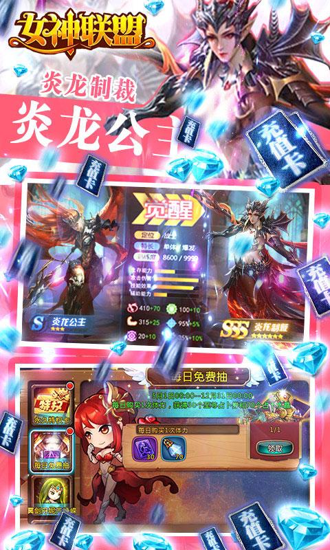 女神联盟送1000充值(送v20)游戏截图3