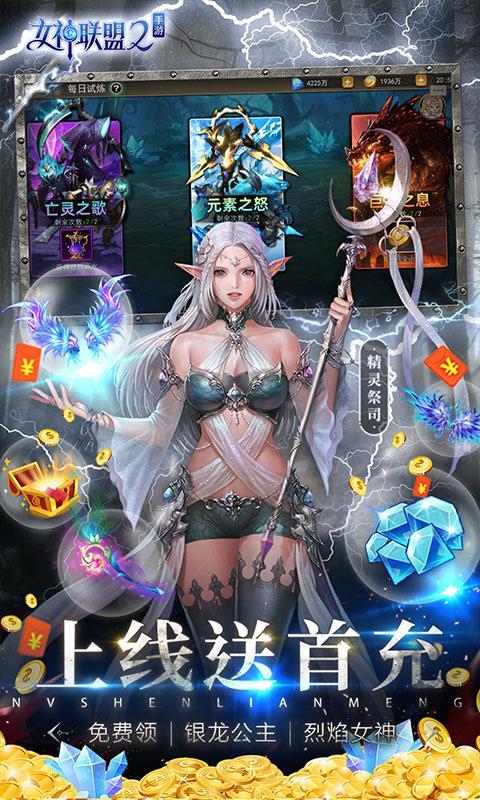女神联盟2送万充女神(满v)游戏截图3