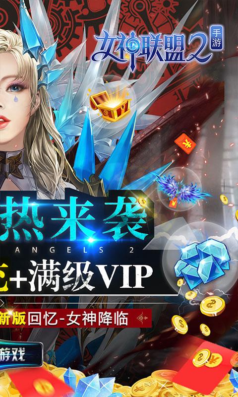 女神联盟2送万充女神(满v)游戏截图2
