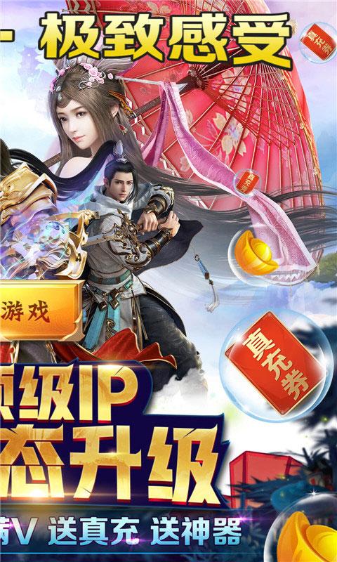 那一剑江湖神器全送版(满v)游戏截图2