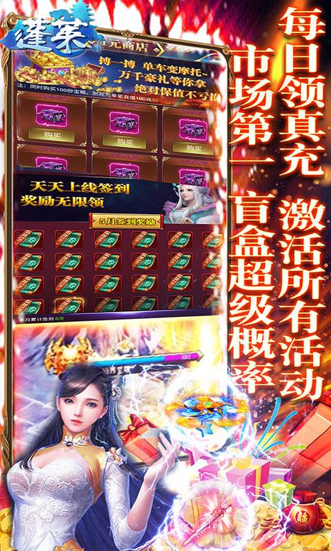 蓬莱灵宠全白送(GM版)游戏截图4
