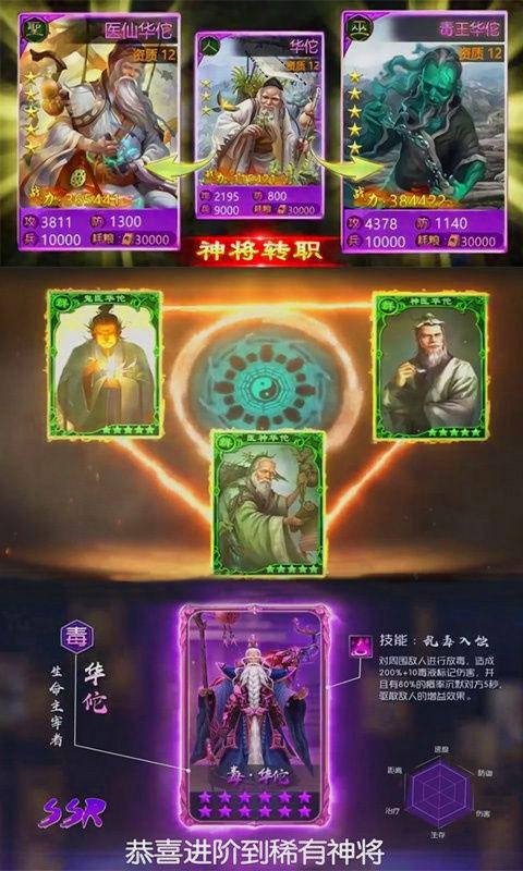 啪啪三国(送v7)游戏截图5