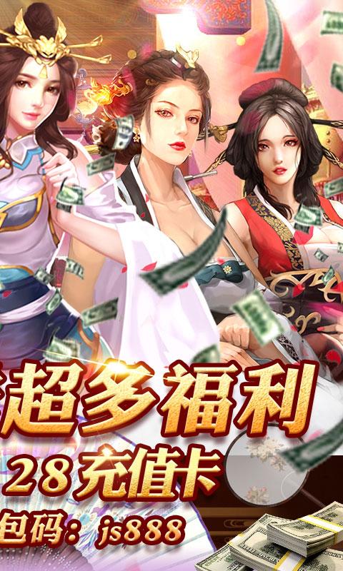 霸世王朝送百万大军(送v18)游戏截图2