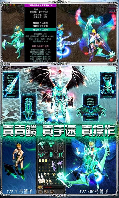 英雄奇迹超V版(满v)游戏截图4
