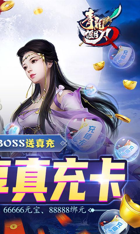 青龙偃月刀共享真充卡(送v12)游戏截图2